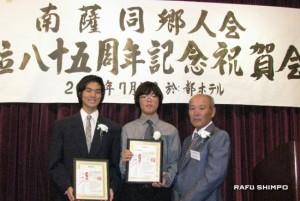 山元会長から奨学金を授与された大原さん(左)と岡村さん