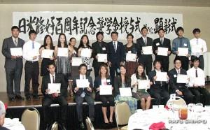 今年の奨学金受賞学生。後列右から4人目が半田会頭