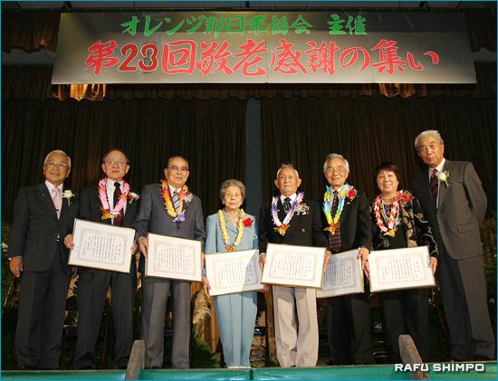 80歳以上の敬老表彰。左から宮崎理事長、更科さん、松本さん、畑中さん、小島さん、筒井夫妻、安部会長