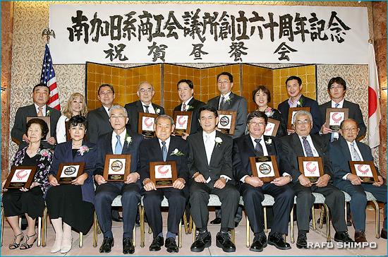 表彰を受けた日系企業19社の代表と半田会頭(前列右から4人目)