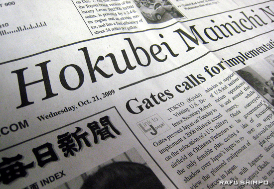 Established in 1948, the Hokubei Mainichi Newspaper closes its door on Friday, Oct. 30.