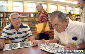 Tanaka, left, and Tsurudome look through yearbooks from their days at Belmont.