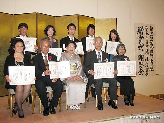 産経国際書展、誠心社現代書展の入選、入賞者。前列中央が生田博子会長