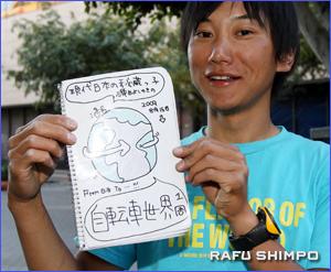 思い出がいっぱいに詰まった旅日記を披露する磯田さん