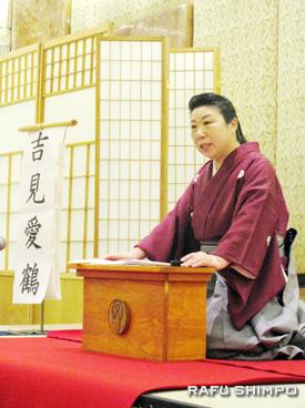 昨年1月11日に行われた茶道裏千家淡交会の新年会で、「頼朝」を披露する吉見愛鶴さん