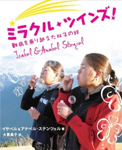 "The Stenzels' book, ""The Power of Two: A Twin Triumph Over Cystic Fibrosis,"" was published in 2007 in the U.S. and translated into Japanese, above, last year."