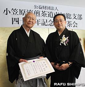 小笠原秀道家元(右)から感謝状を授与された山口弘支部長