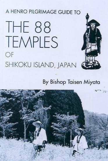 henro pilgrimage guide taisen miyata