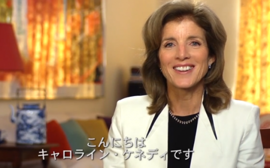 An image from U.S. Ambassador to Japan Caroline Kennedy's video. (U.S. Embassy/Tokyo)