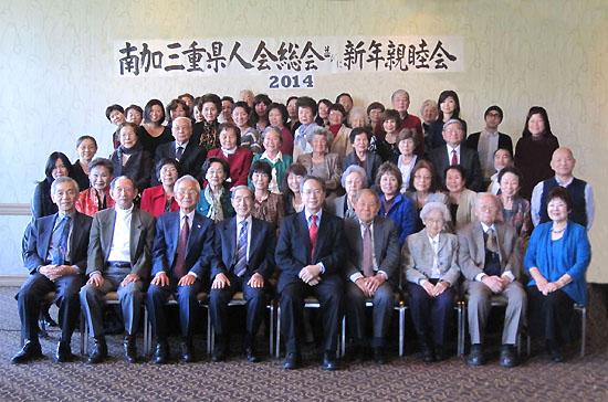2014年の新年会に集まった三重県人会メンバーら。前列右から5人目が太田会長