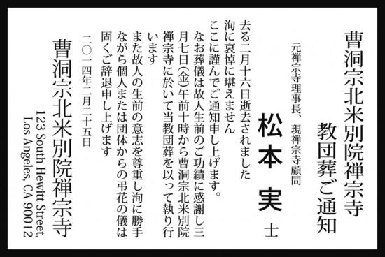 2014•0225-教団葬•松本実