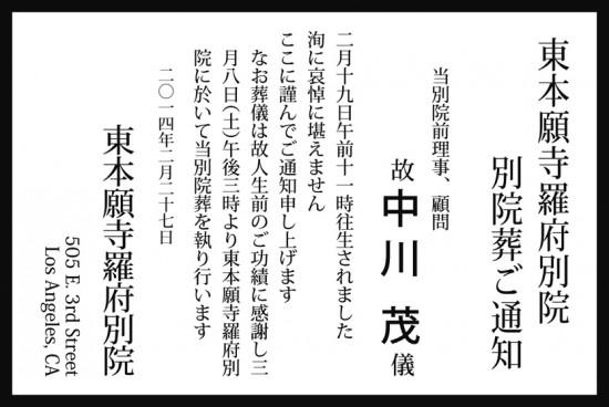 2014•0227-別院葬-中川