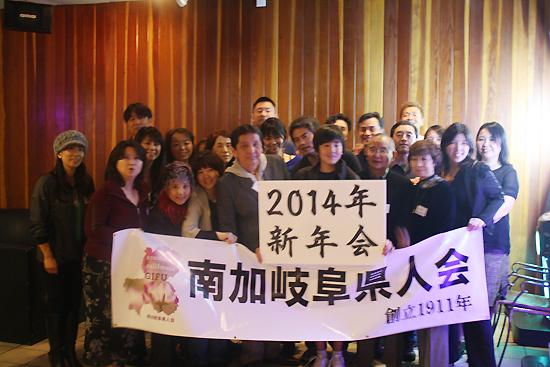 2014年新年会に集まった南加岐阜県人会のメンバー
