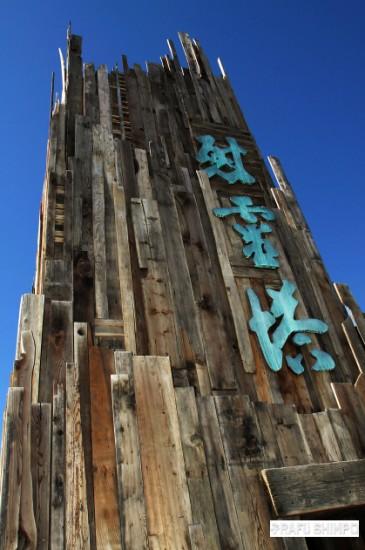 The Soul Consoling Tower at Simonian Farms in Fresno. (MARIO G. REYES/Rafu Shimpo)