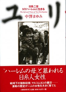 """Yuri,"" a biography of Yuri Kochiyama written by Mayumi Nakazawa and published in Japan."