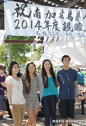 「ユース国際交流イン広島」に同県人会から参加する(右から)チャンさん、エイミスさん、タニオカさん、リーダーのイマムラさん