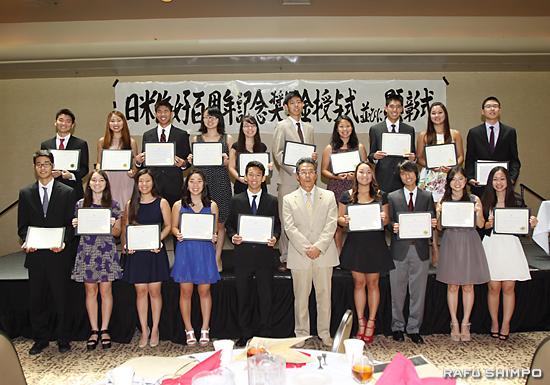 奨学金の授与式で、青木会頭(前列左から5人目)と記念写真に納まる受賞者