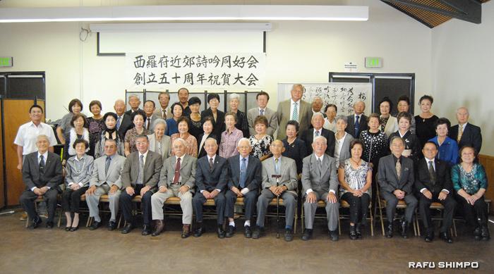 西羅府近郊詩吟同好会の創立50周年記念吟詠大会に集まった来賓や会員