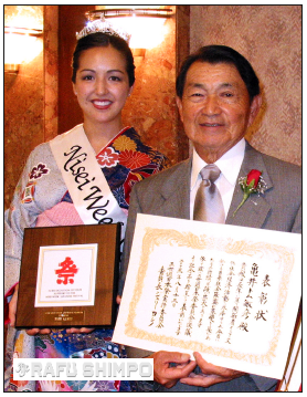 Kamei receives the Pioneer Award from Nisei Week Queen Nicole Cherry in August 2006. (JUN NAGATA/Rafu Shimpo)