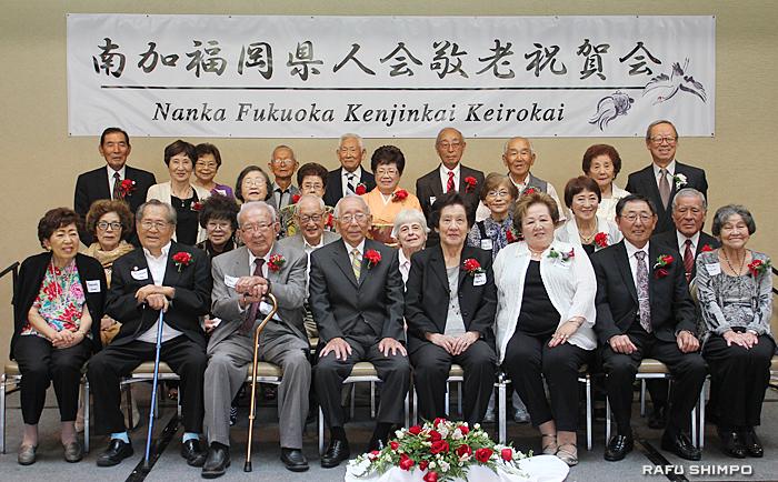 喜寿、米寿を迎えた77歳以上の参加者らが壇上にならび記念撮影