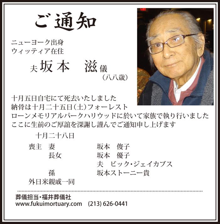 2014•1028-坂本 2x3