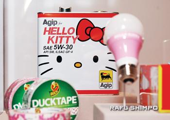 Hello Kitty motor oil copy