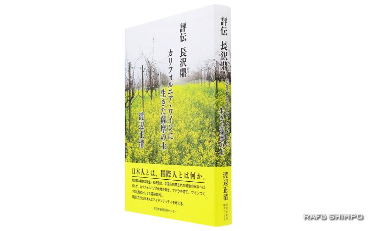 渡辺さんの著書「長沢鼎―カリフォルニア・ワインに生きた薩摩の士」