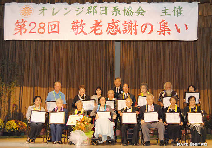 表彰を受けたオレンジ郡在住の長寿者。2列目左から3人目が藤田会長。最後列が堀之内総領事