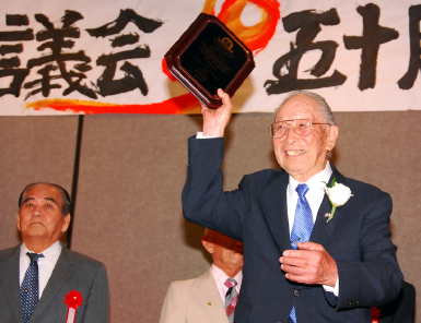 Akemi Miyake receives the former president's service award.