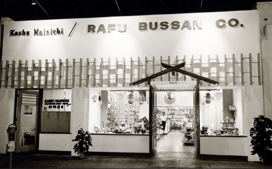 The remodeled storefront of Rafu Bussan on First Street in 1964. The store shared a building with The Kashu Mainichi. (Toyo Miyatake Studio)