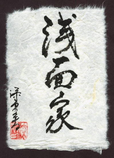 """Asamen-ke"" (Asamen family) written by a calligrapher at a Japanese cultural bazaar."