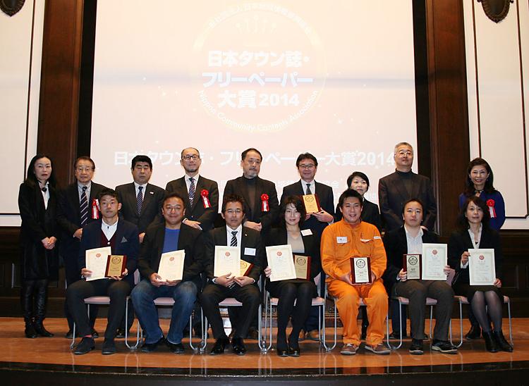 「日本タウン誌・フリーペーパー大賞2014」の授賞式。前列左から2人目が込山洋一・ライトハウス会長