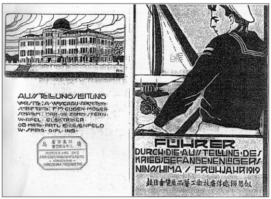 """German Soldiers' Product Exhibition"" flyer in Hiroshima in 1919 (Johanna Metzger, Metzger family archive)"