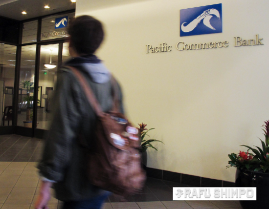 Pacific Commerce Bank in Little Tokyo. (MARIO G. REYES/Rafu Shimpo)