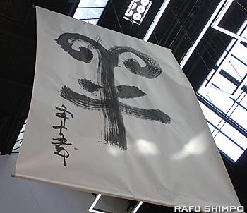 同ショッピングモールに飾られた小阪氏による今年の干支「羊」の揮毫
