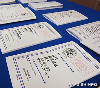投票は日本語を含む12カ国語でサポートされている