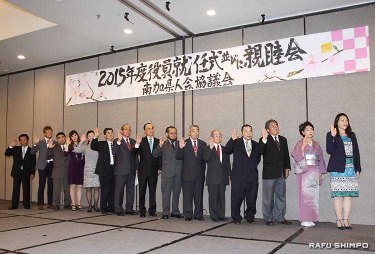 小林会長(左から7人目)とともに宣誓し、就任する2015年度の新役員