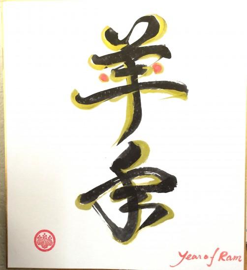 shikishi-kanji