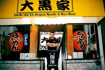 2002年に小東京にラーメン店「大黒家」をオープンした時の甲山さん