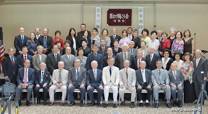百働会の2015年度総会および新春親睦会に集まった来賓と会員