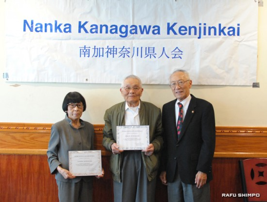 Hikaru and Yoshiko Morohoshi received the Special Recognition Award from Frank Kawase, right, president of the Nanka Kanagawa Kenjinkai.