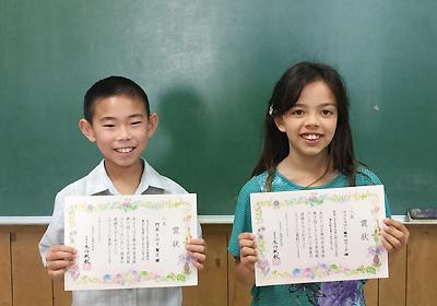 第10回「しきなみ子供短歌コンクール」に入選したフィシュマンさん(右)と門永さん