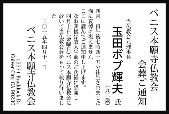 通知04-11(土)•別院葬•玉田