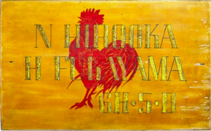 A nameplate, ca. 1945, one of many up for auction. From the collection of Allen Eaton.