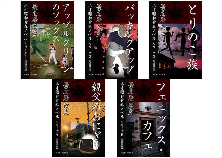 長土居さんが著した「ネオ昭和青春ノベル・シリーズ」の全5巻