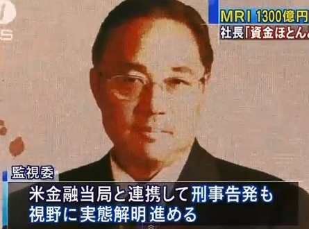 Image of Edwin Fujinaga from an NNN broadcast in Japan.