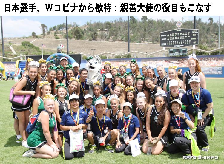 地元のサウスヒルズ高校のチアリーダーズと記念撮影に納まる日本のアスリートたち
