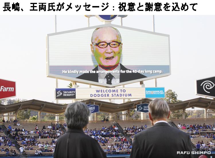 オマリー氏の受章を祝し、大型スクリーンには長嶋茂雄氏のメッセージが披露された