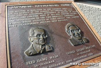 初代理事長のフレッド和田氏(左)とジョージ荒谷氏(右)