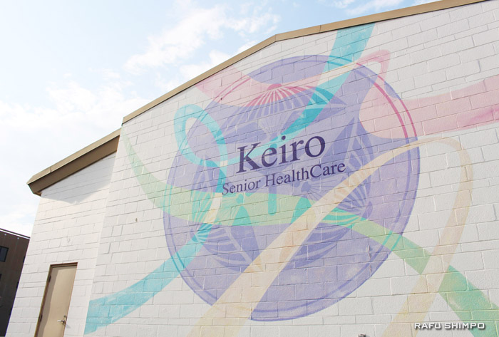 A building on Keiro's Boyle Heights campus, which includes Keiro Retirement Home and Keiro Intermediate Care Facility. (NAO NAKANISHI/Rafu Shimpo)